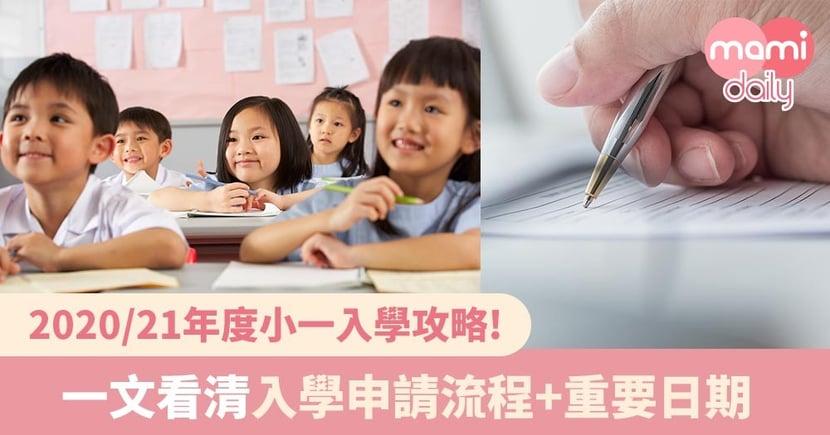 【小一入學2020/2021】家長必知!一文看清小學入學申請流程、派位交表重要日期
