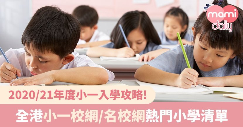 【小一入學2020/2021】選校必睇!一文看清全港小一校網清單/名校網熱門小學