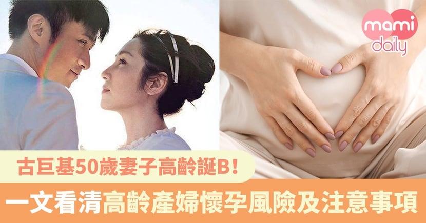 【古巨基當爸】古巨基50歲妻子高齡誕B!一文看清高齡產婦懷孕風險及注意事項
