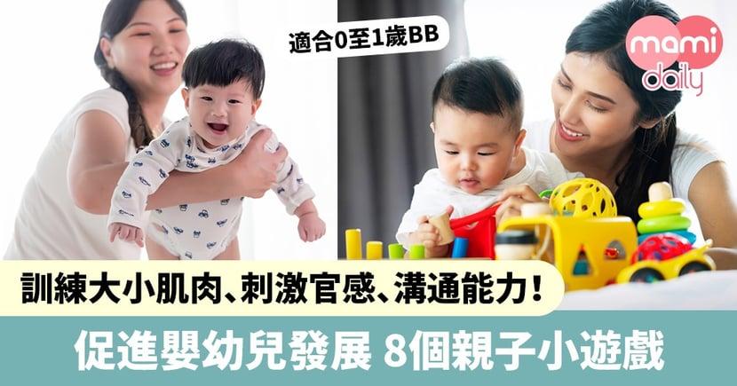 無得出街好悶?適合0至1歲寶寶!促進嬰幼兒發展 8個親子小遊戲