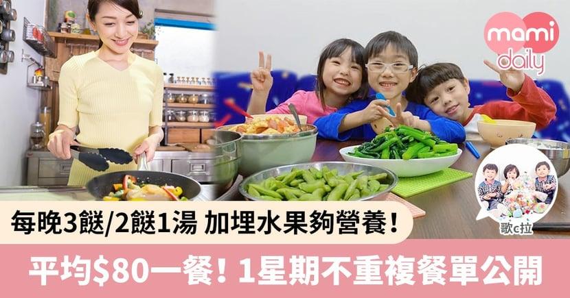 想不到煮甚麼?21款營養均衡餸菜 連湯和水果!平均每晚80蚊家常菜!