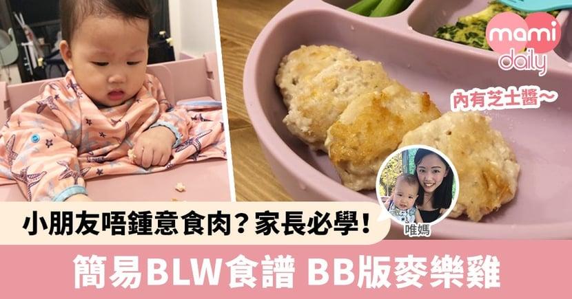 【幼兒食譜】小朋友唔鍾意食肉 必試!簡易BLW食譜 BB版麥樂雞(9m+)