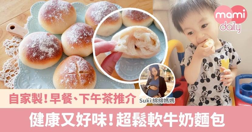 【食譜分享】早餐/下午茶一流!自家製 超鬆軟牛奶麵包