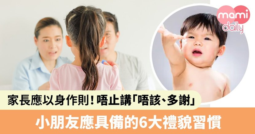 禮多人不怪!唔止講「唔該」!小朋友應具備的6大禮貌習慣
