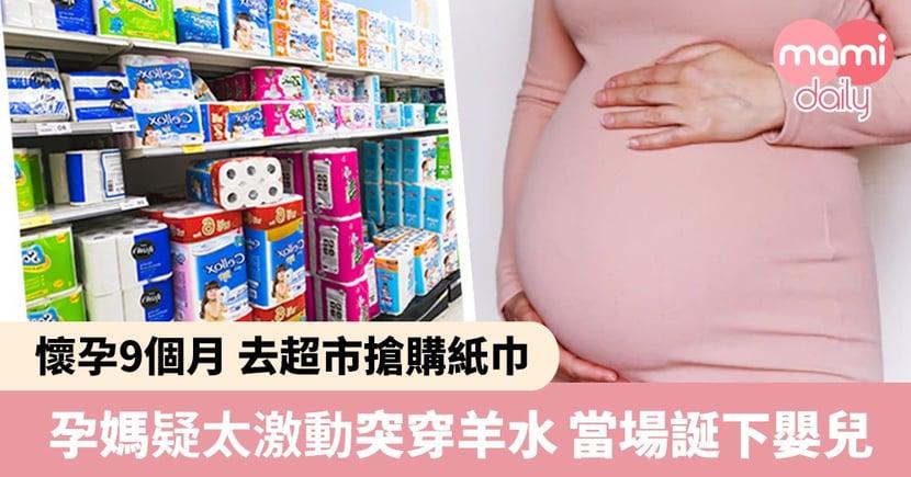 懷胎9個月孕媽 去超市搶購紙巾 疑太激動突穿羊水當場產子