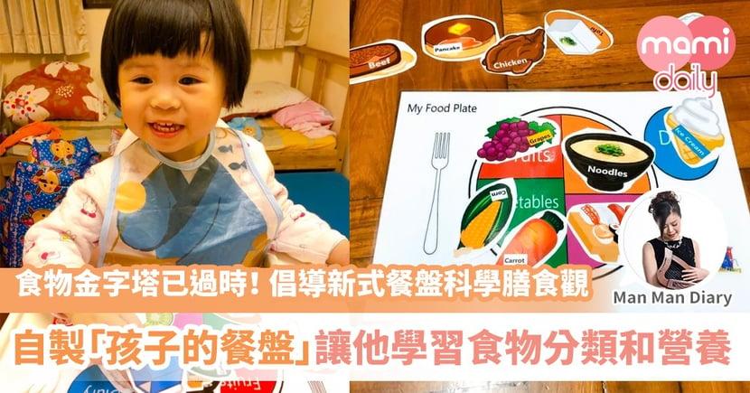 【自製教材】特別的遊戲學習 「我的餐盤」讓孩子簡單認識食物營養