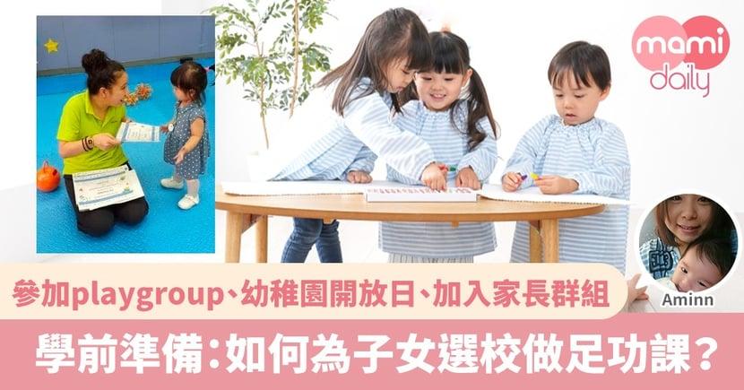 【學前準備】為上幼稚園N班做足準備 讓孩子習慣「學校環境」