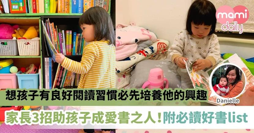 【培養閱讀】每個家長都想孩子愛上閱讀 分享3個培養舉動和必讀好書
