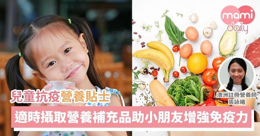 【兒童抗疫營養貼士】適時攝取營養補充品 助小朋友增強免疫力