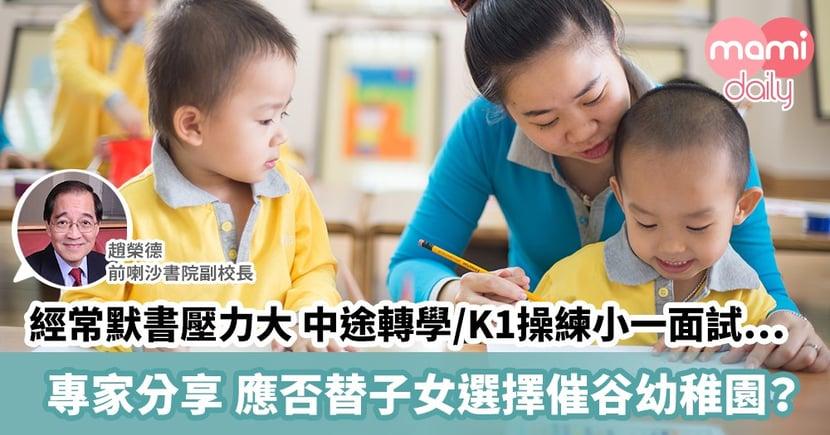 【幼稚園選校】K1開始操練小一面試?專家分享 應否替子女選擇「催谷」幼稚園