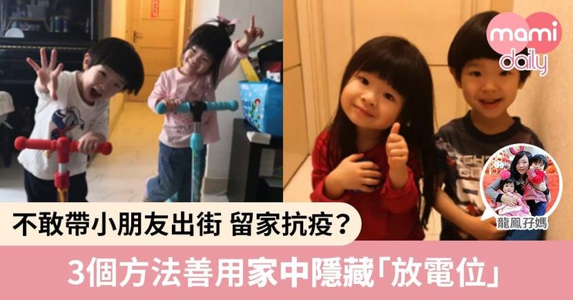 【留家抗疫】媽媽分享:如何善用走廊位在家運動、放電?