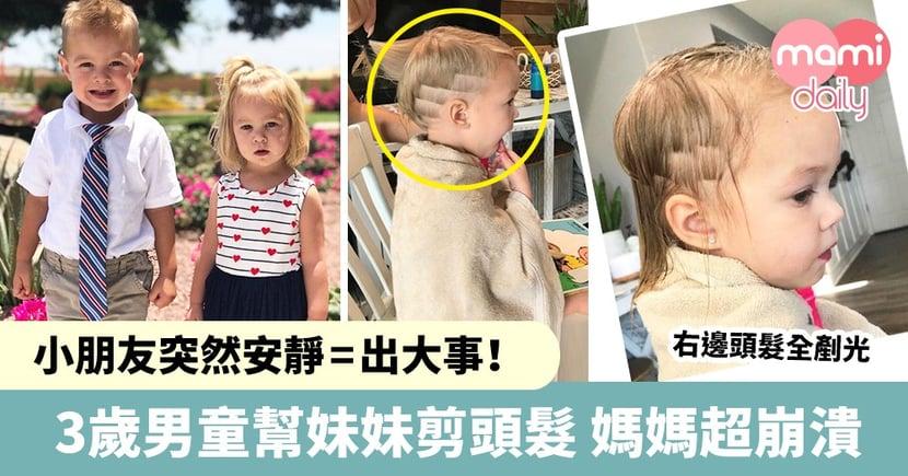 媽媽心臟要夠強大!哥哥化身髮型師「改造」2歲妹妹