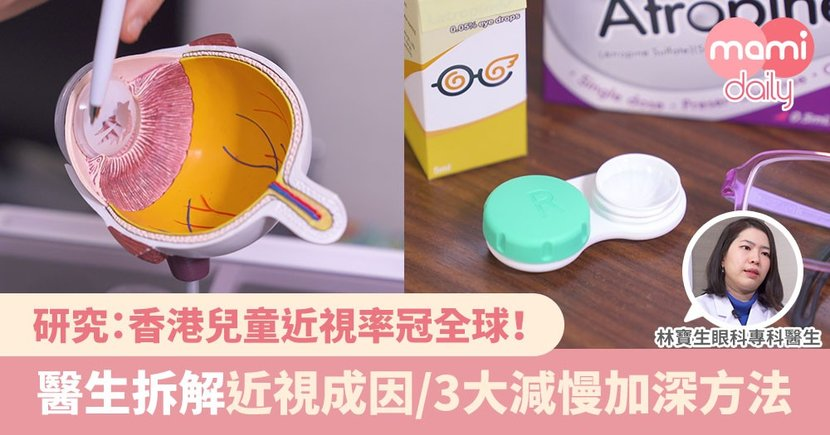 【兒童近視】香港兒童近視率冠全球!醫生拆解近視成因及預防、3大減慢加深方法
