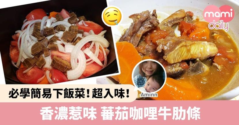 【食譜分享】簡易下飯菜!香濃惹味 蕃茄咖哩牛肋條