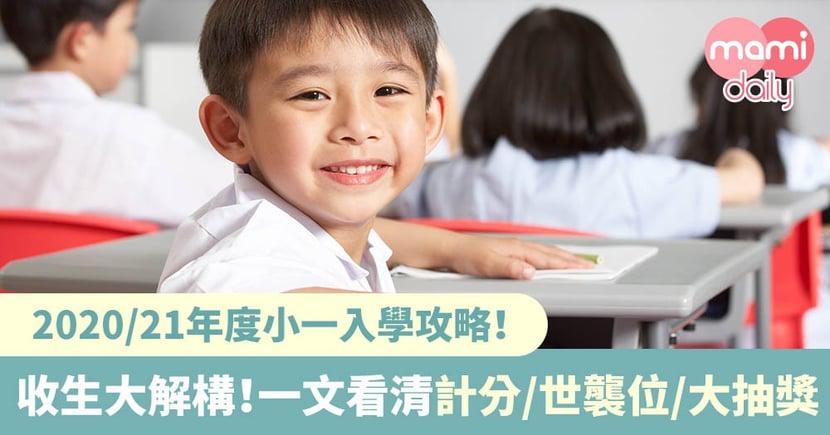 【小一入學2020/2021】小一收生方法大解構!一文看清計分法/世襲位/大抽獎