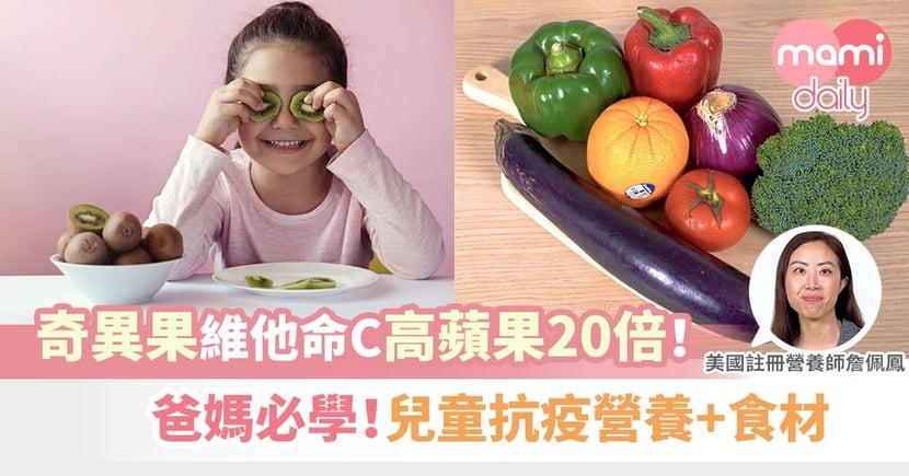 【新型肺炎預防】奇異果維他命C高蘋果20倍!營養師推介兒童抗疫必吃五色蔬果