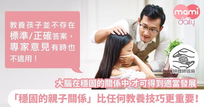 「穩固的親子關係」就是最好的教養工具! 鋅鋰師拔麻