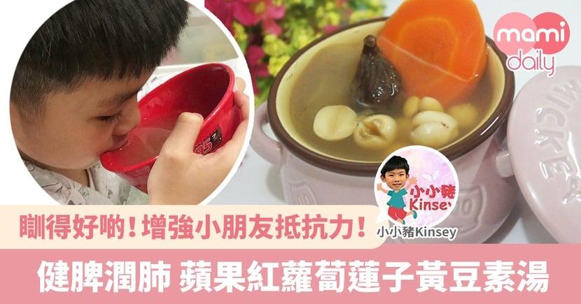 【湯水食譜】增強小朋友抵抗力!健脾潤肺 蘋果紅蘿蔔蓮子黃豆素湯