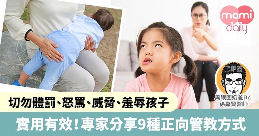 【管教方式】切勿體罰、怒罵、威脅、羞辱孩子 專家分享9種正向管教方式