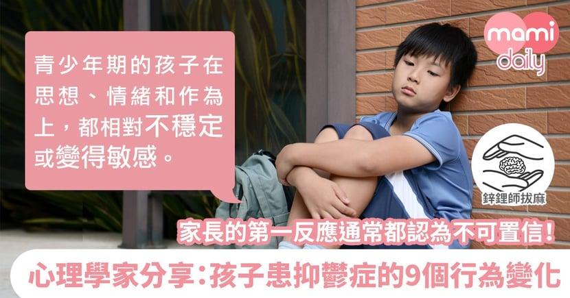 像流感一樣能致命的疾病——青少年抑鬱症|鋅鋰師拔麻