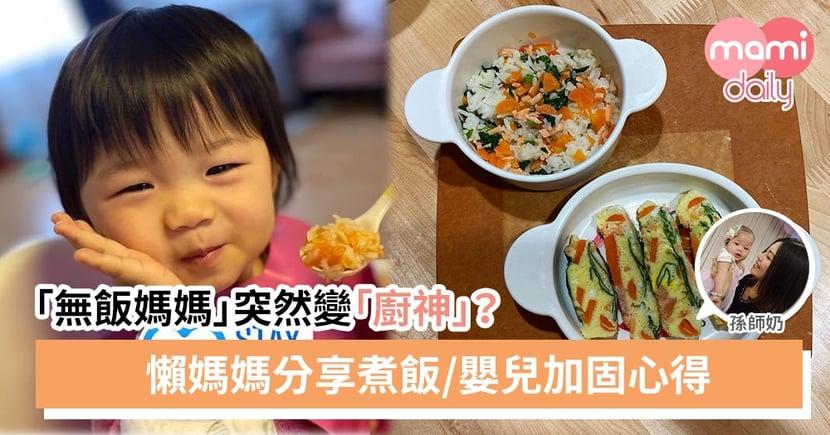 【加固食譜】世上冇唔識入廚的媽媽!親力親為「懶媽媽」之嬰兒加固心得分享!
