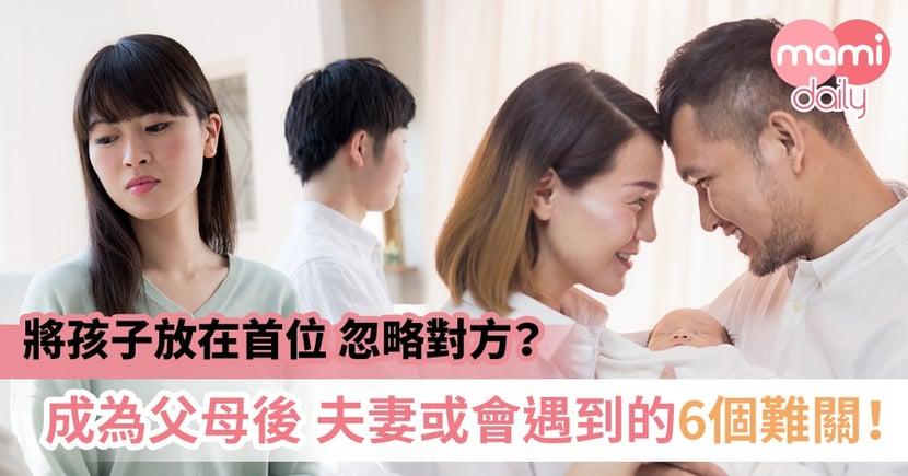 【婚姻相處】生完寶寶第1年最難捱?產後夫婦6個危機!