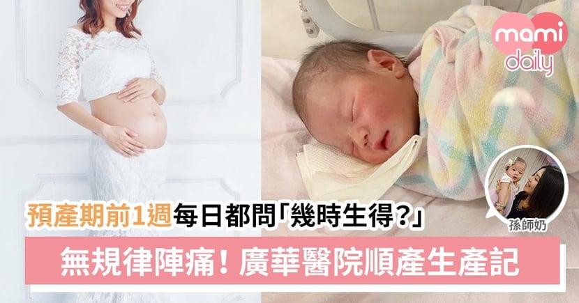 傳說中的「攞我命三千」!廣華醫院順產媽媽生產記之陣痛最可怕!