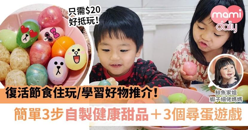 【復活節2020】成本只需$20!親子活動自製甜品 邊玩Egg Hunt邊學習!
