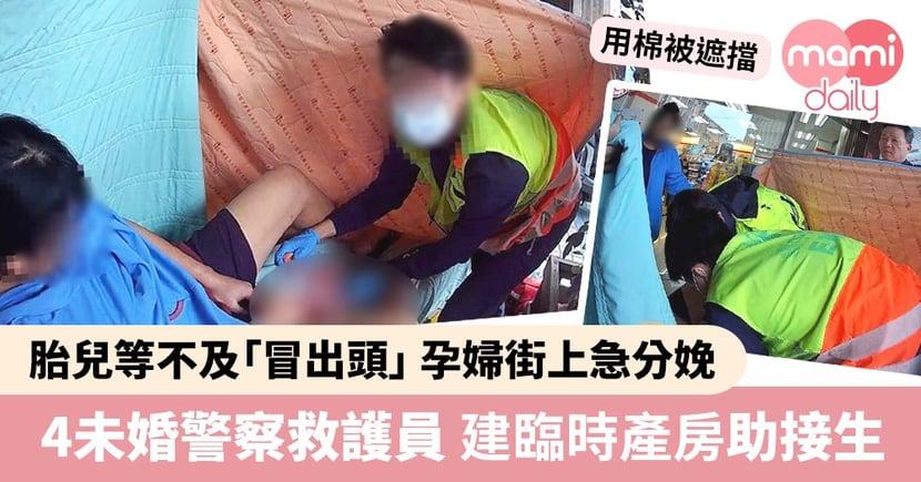 孕婦半路緊急分娩 4未婚警救護員 建臨時產房助接生