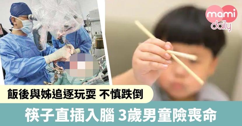 3歲男童飯後追逐玩耍跌倒 筷子插入腦險喪命