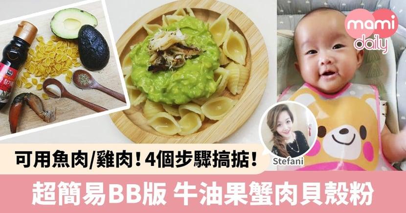 【食譜分享】用魚肉/雞肉都得!BB簡易版 牛油果蟹肉貝殼粉(10M+)