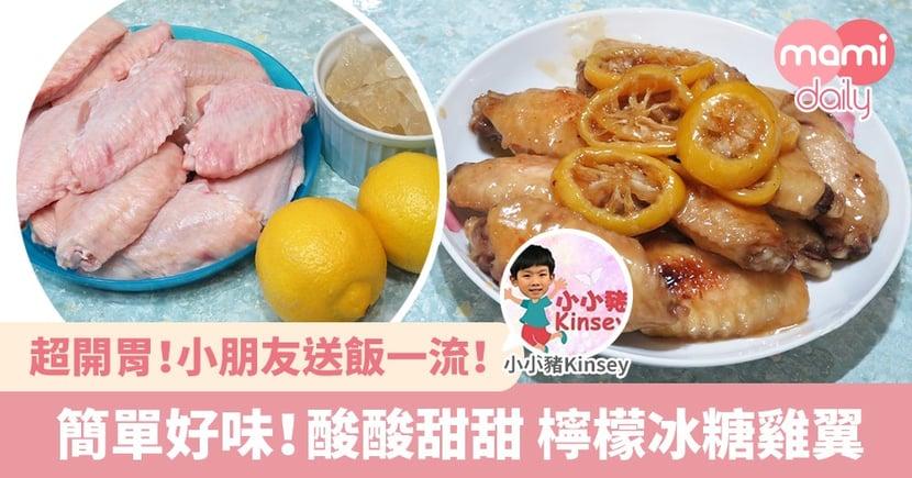 【食譜分享】超開胃!簡單又好味!酸酸甜甜 檸檬冰糖雞翼