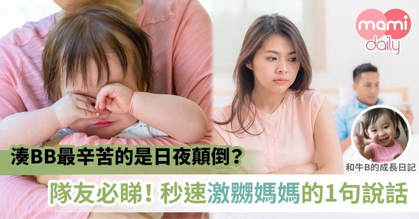 【媽媽共鳴】隊友要避開呢句激嬲媽媽嘅說話!點講老婆先開心?