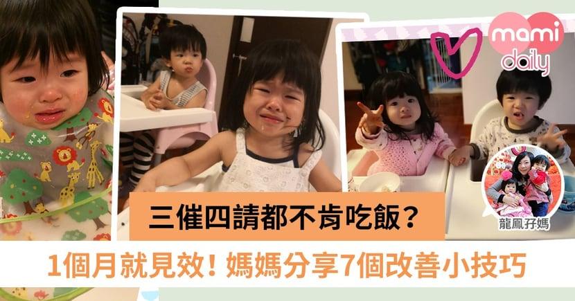 追著餵飯令家長好頭痛!如何改善孩子不肯乖乖進食問題?