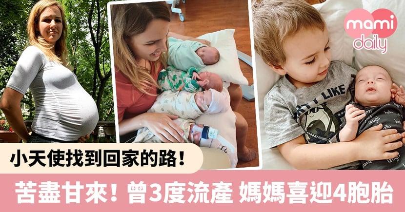 成功對抗不孕症?媽媽3度流產 最後成功誕下4個健康寶寶!