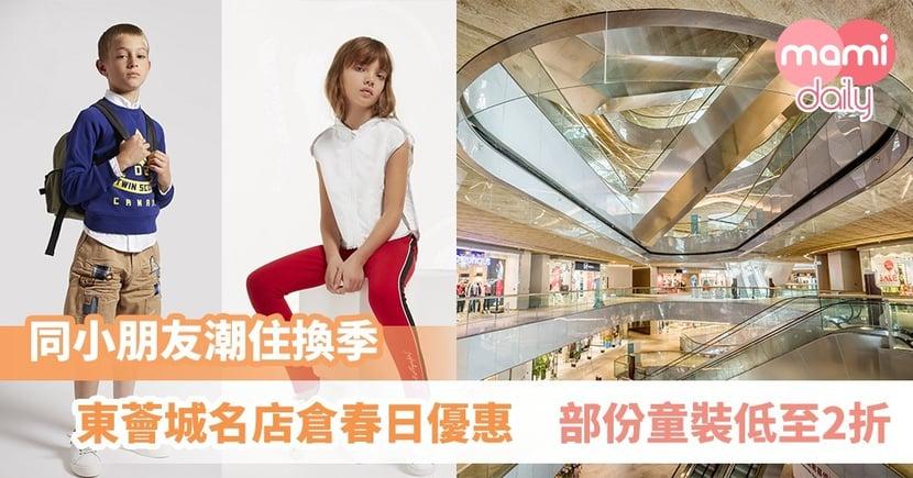 【潮住換季】東薈城名店倉春日優惠 部份童裝低至2折