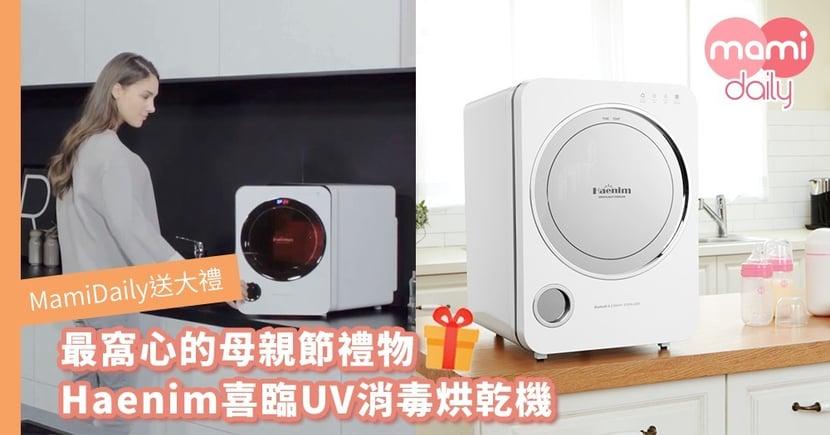 【MamiDaily送大禮】最有效的全方位殺菌方法:Haenim喜臨UV消毒烘乾機