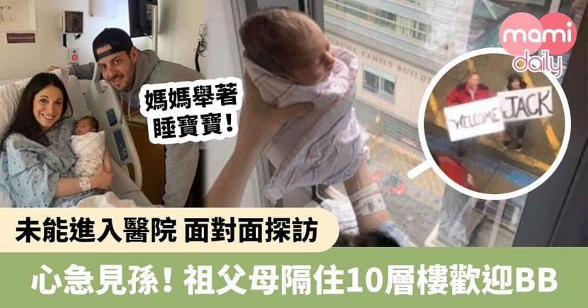【新冠肺炎】不想媽媽分娩後感孤單!祖父母「奇招」到醫院探望BB超窩心