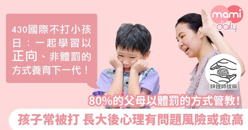 430國際不打小孩日:打勾勾,不打小孩 鋅鋰師拔麻