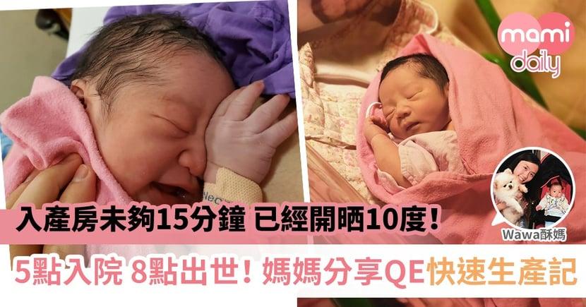 【卸貨記錄】伊利沙伯醫院 三小時快速生產記!
