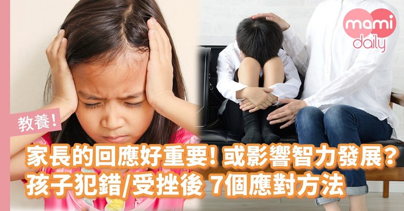【管教方式】小朋友失敗/做錯事一味指責無幫助!父母如何協助處理好重要!