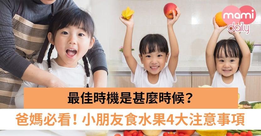【幼兒水果】不可不知!幼兒食水果的4大原則 不可切粒應切片?不小心的話會出意外?
