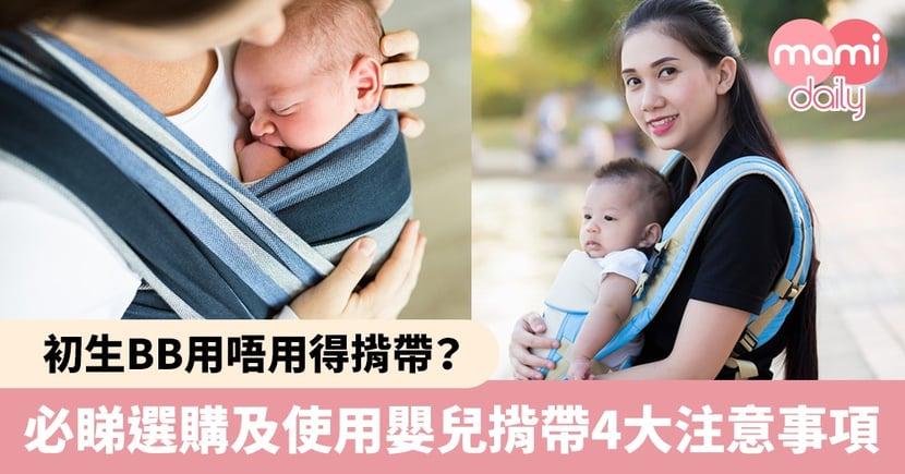 【BB揹帶】初生BB唔用得?父母必睇選購及使用嬰兒揹帶4大注意事項