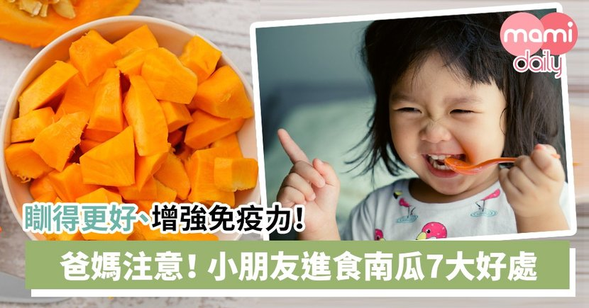 【兒童飲食健康】加固後就可以開始食!盤點南瓜7大好處