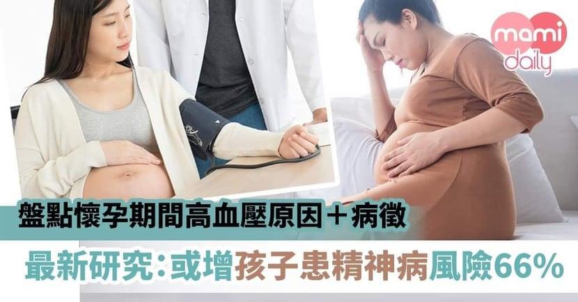 【不能忽視】孕期高血壓要注意 或影響兒童心理健康!