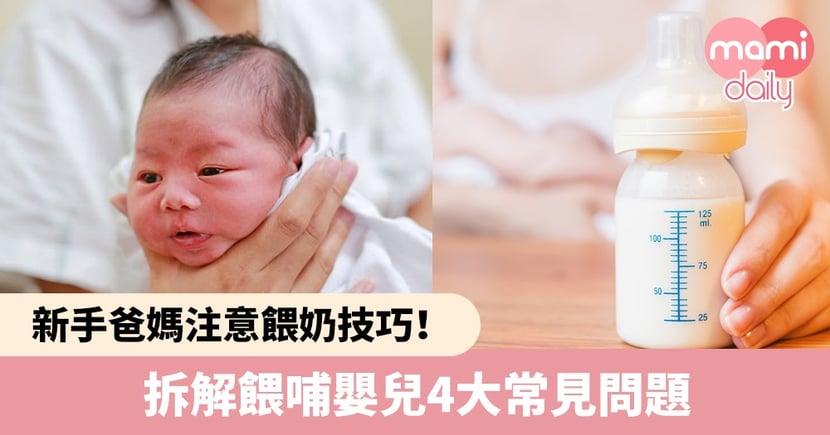 【餵奶技巧】新手爸媽注意!拆解餵哺嬰兒4大常見問題