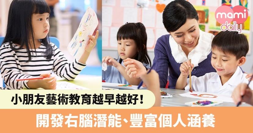 【幼兒教育】小朋友藝術教育越早越好!開發右腦潛能、豐富個人涵養