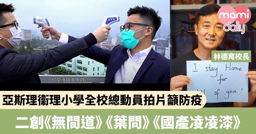 【停課不停學】亞斯理衞理小學全校總動員拍片籲防疫 二次創作《無間道》《葉問》