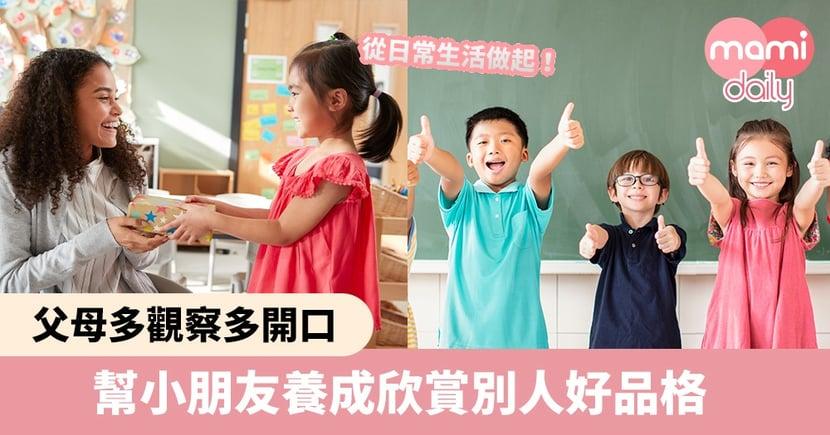 【欣賞文化】從日常生活做起﹗父母多觀察多開口 幫小朋友養成欣賞別人好品格