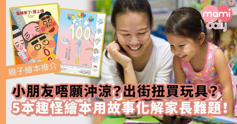 【繪本推介】小朋友唔願沖涼?出街扭買玩具?5本趣怪繪本用故事化解家長難題﹗
